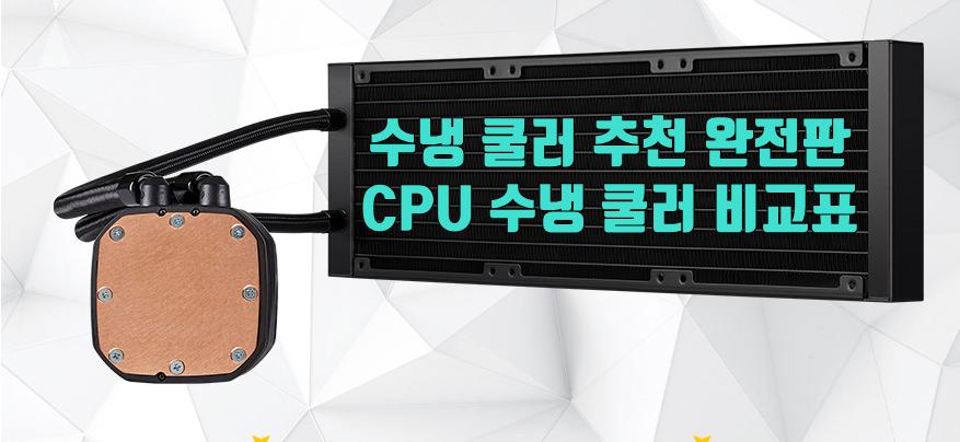 수냉 쿨러 추천 완전판 – CPU 수냉 쿨러 비교표