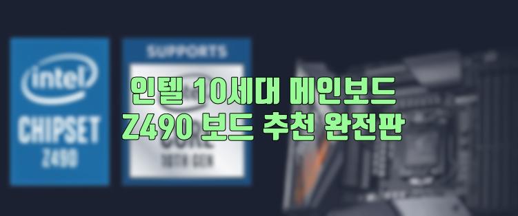Z490 메인보드 추천 (인텔 10세대 CPU 메인보드)