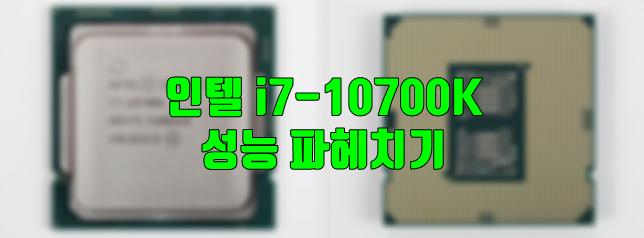인텔 I7-10700K 성능